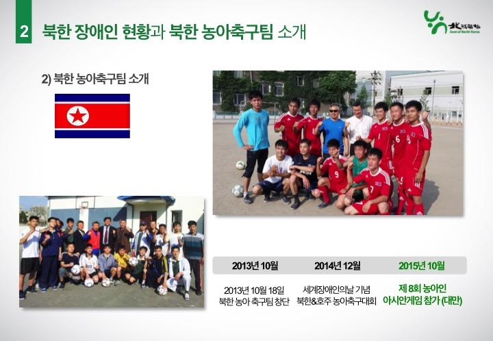 남북한 장애인 축구대회 개최 제안_06.jpg
