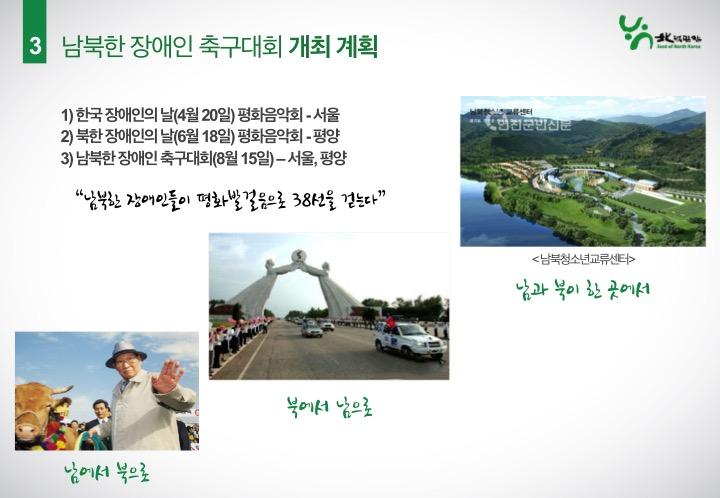 남북한 장애인 축구대회 개최 제안_09.jpg