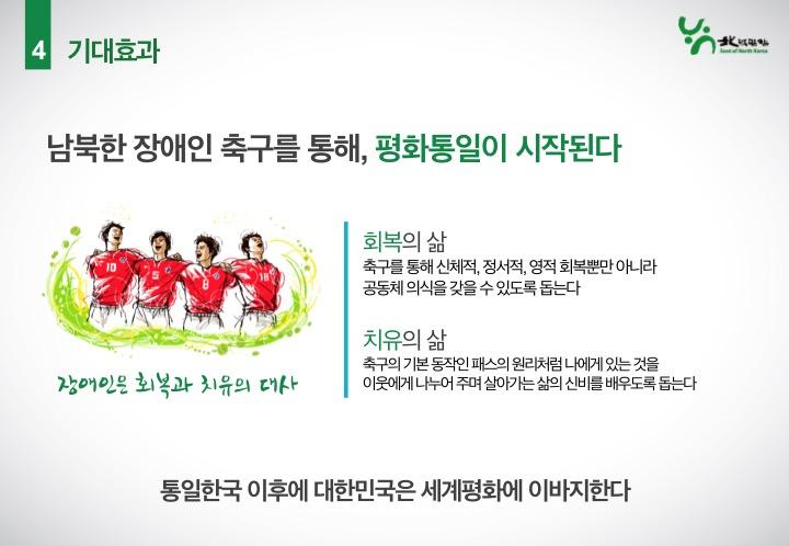 남북한 장애인 축구대회 개최 제안_11.jpg