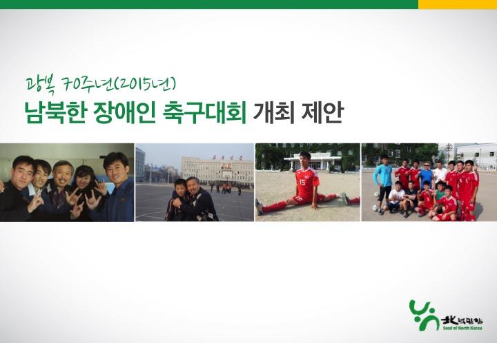 남북한 장애인 축구대회 개최 제안_01.jpg