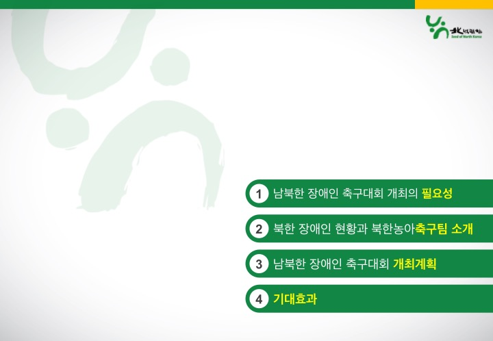 남북한 장애인 축구대회 개최 제안_02.jpg
