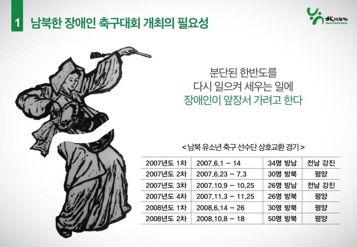남북한 장애인 축구대회 개최 제안_04.jpg