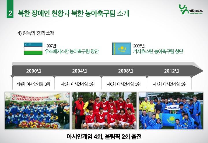 남북한 장애인 축구대회 개최 제안_08.jpg