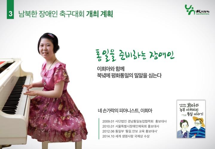 남북한 장애인 축구대회 개최 제안_10.jpg