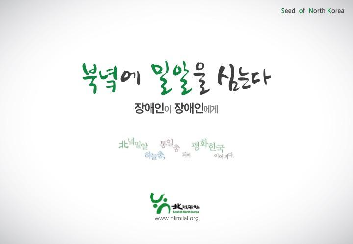남북한 장애인 축구대회 개최 제안_12.jpg