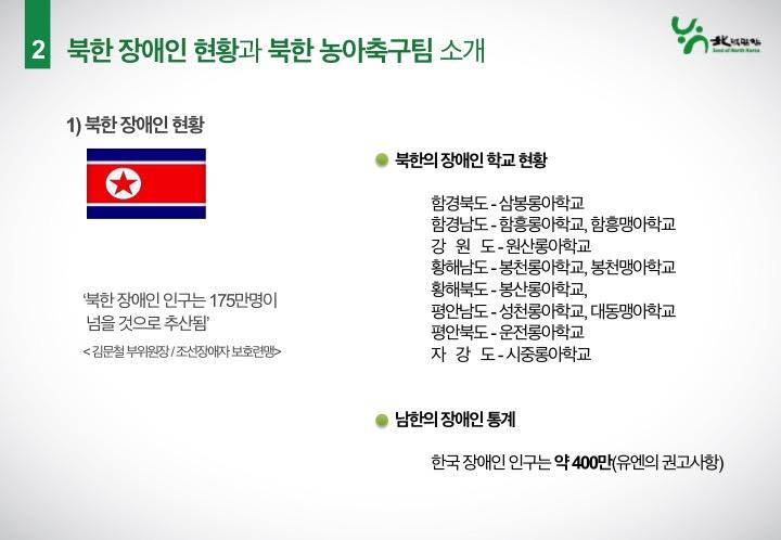 남북한 장애인 축구대회 개최 제안_05.jpg