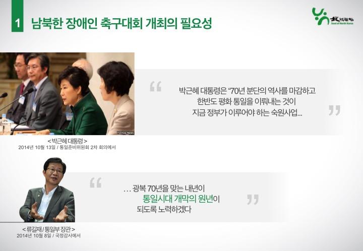 남북한 장애인 축구대회 개최 제안_03.jpg