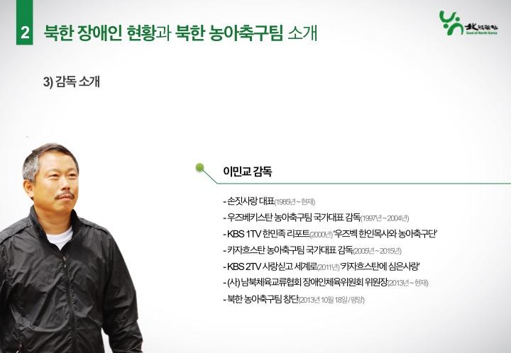 남북한 장애인 축구대회 개최 제안_07.jpg