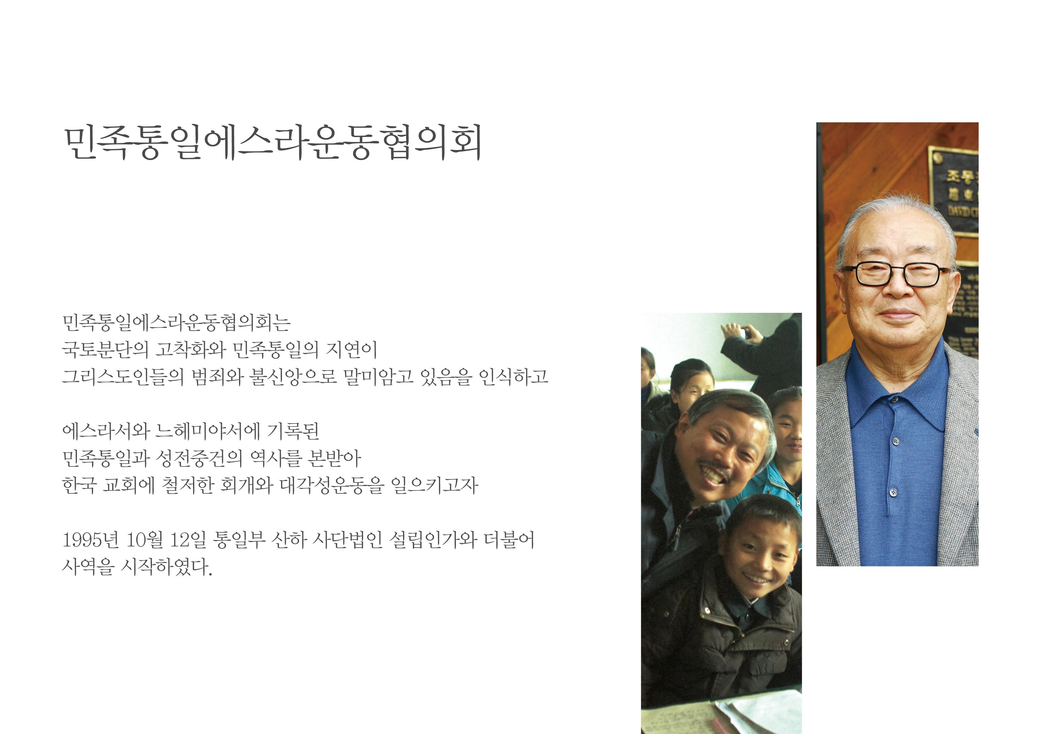 민족통일에스라운동협의회_최종2.jpg