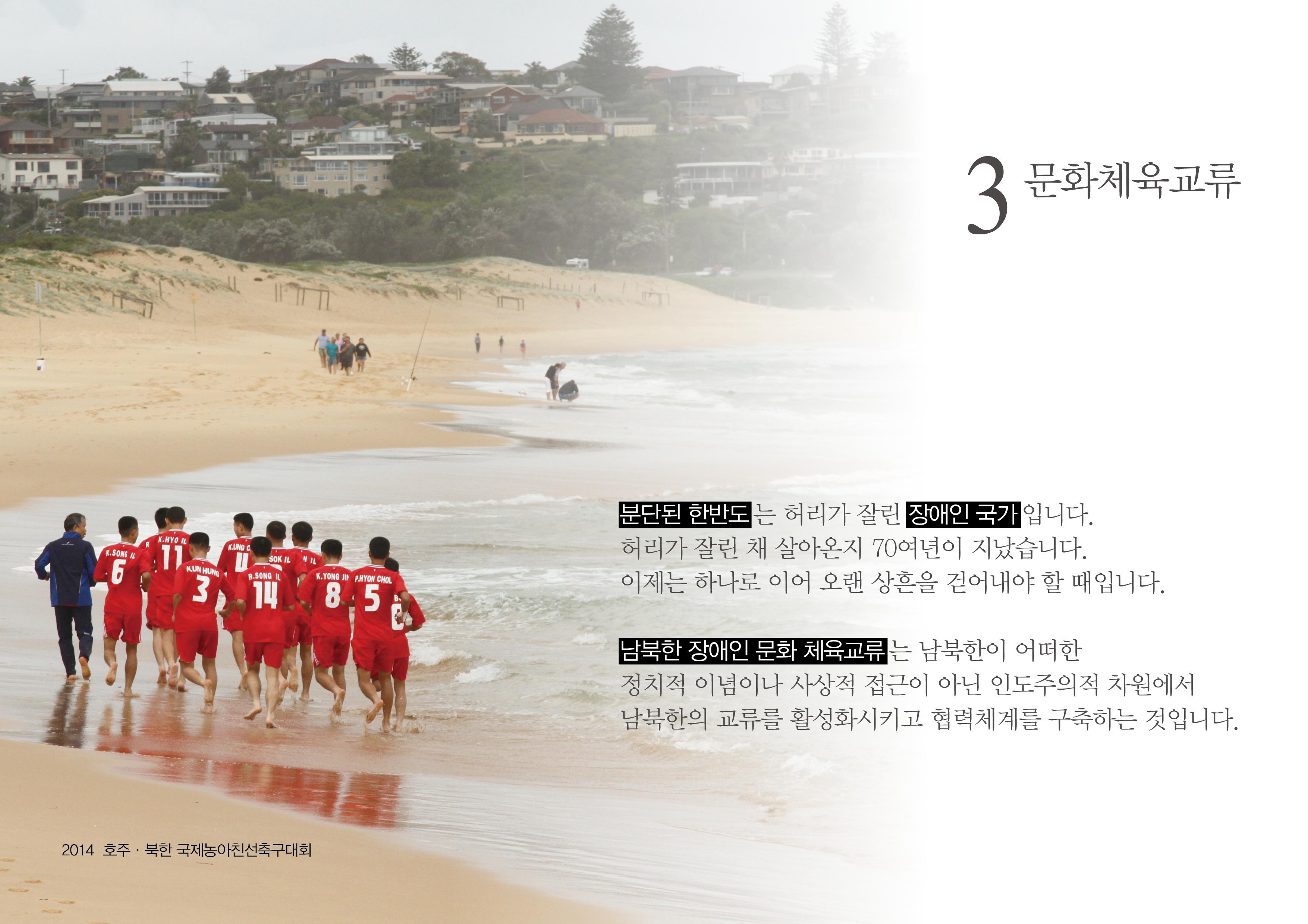 민족통일에스라운동협의회_최종15.jpg