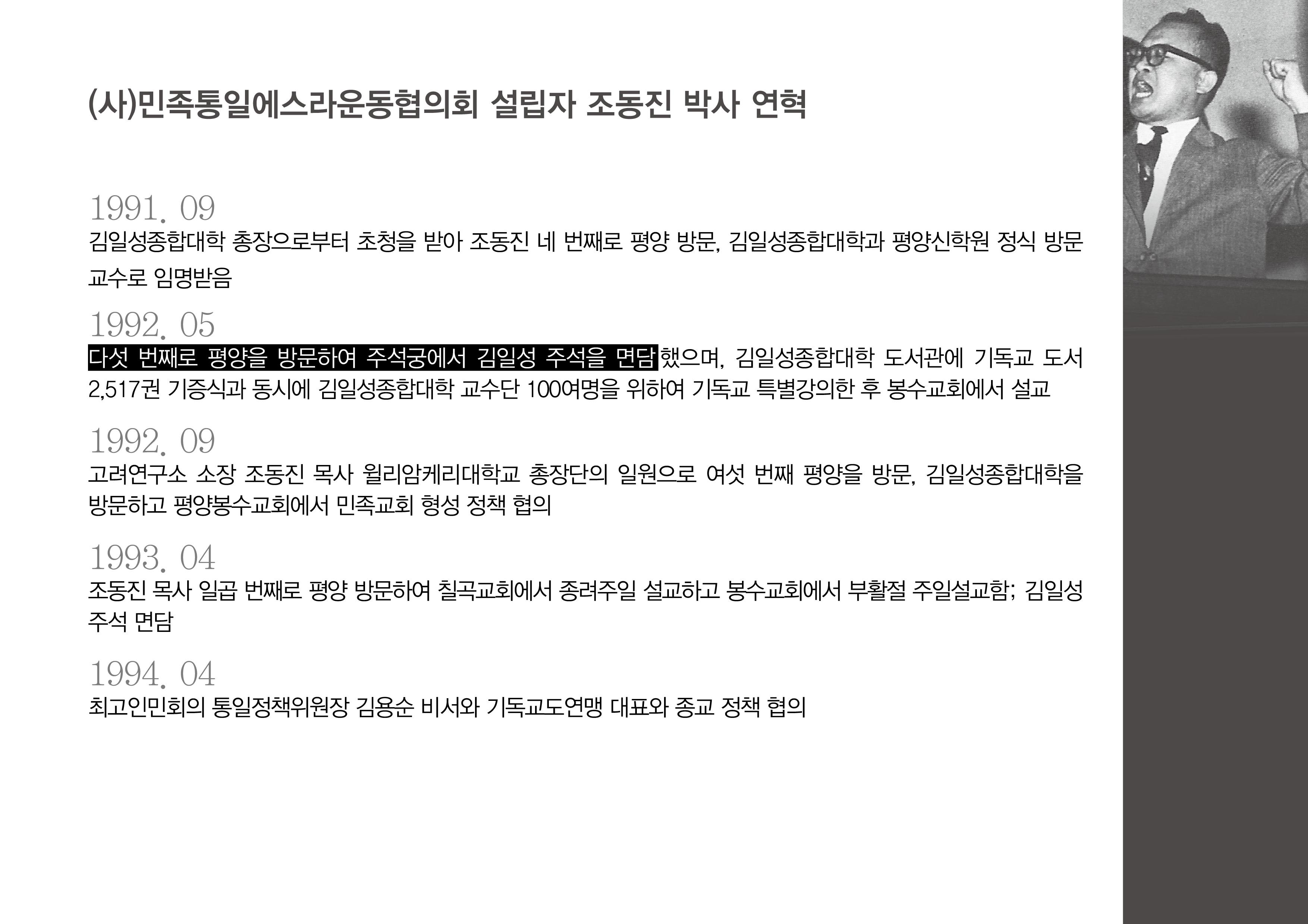 민족통일에스라운동협의회_최종5.jpg