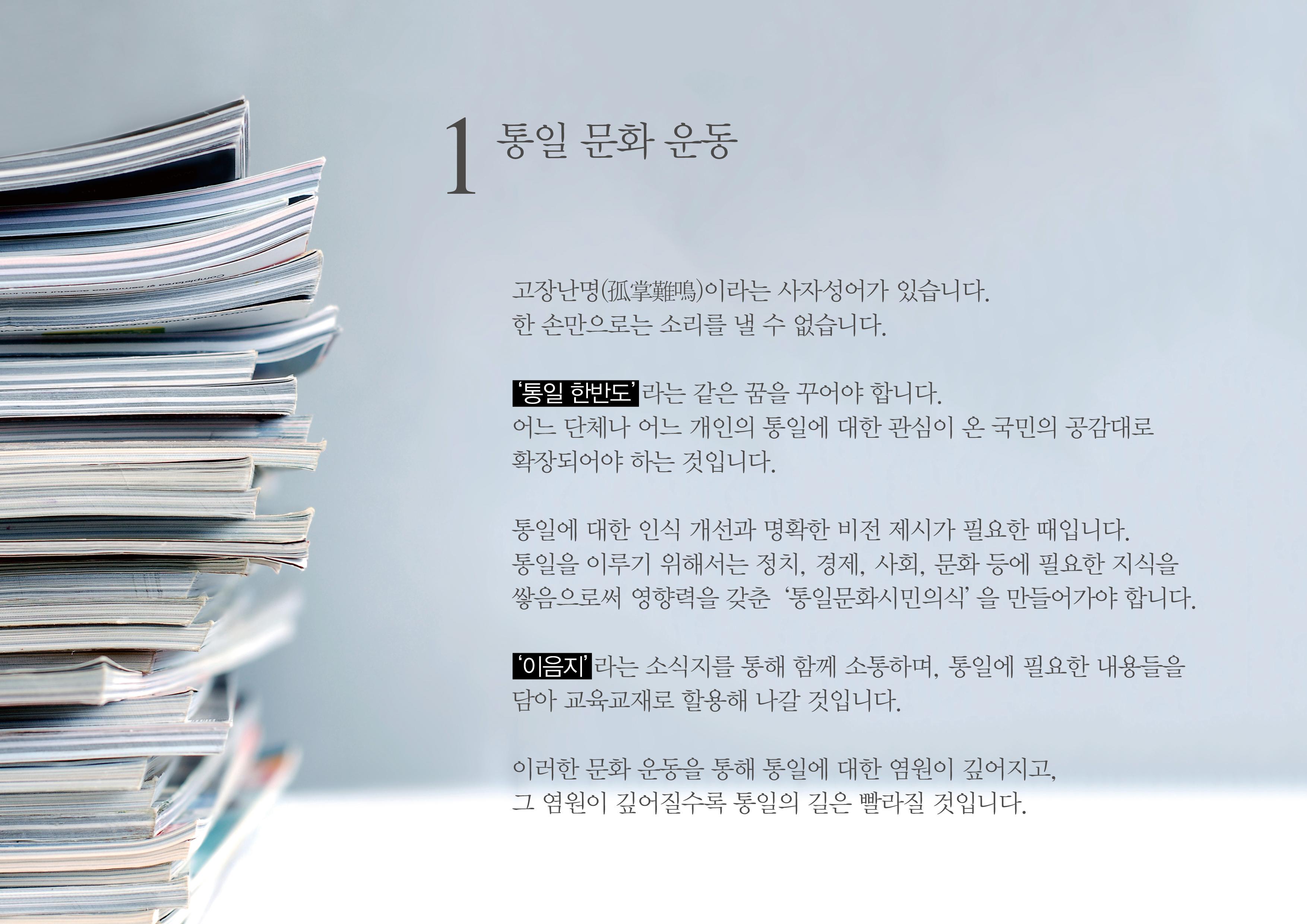 민족통일에스라운동협의회_최종12.jpg