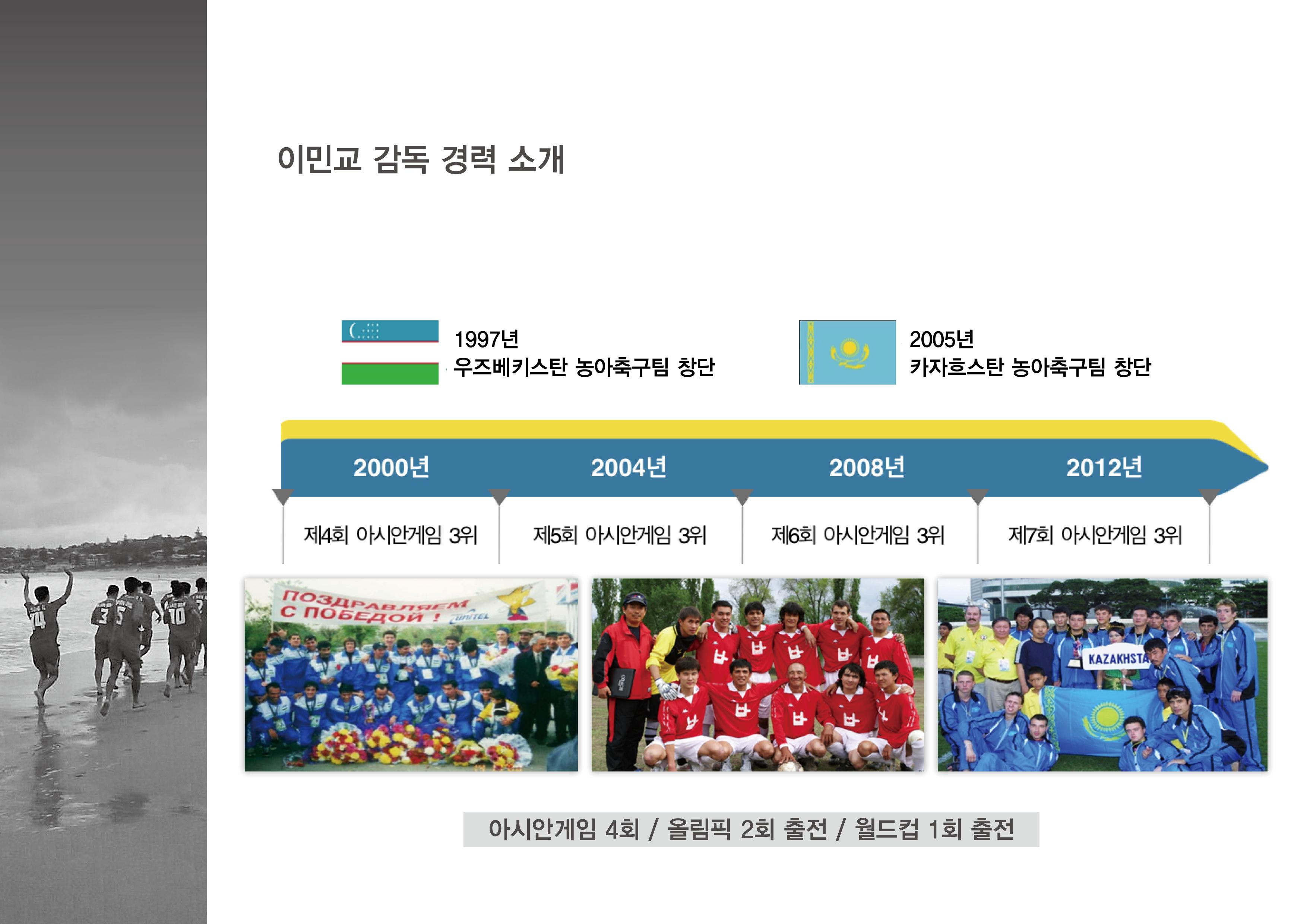 민족통일에스라운동협의회_최종10.jpg