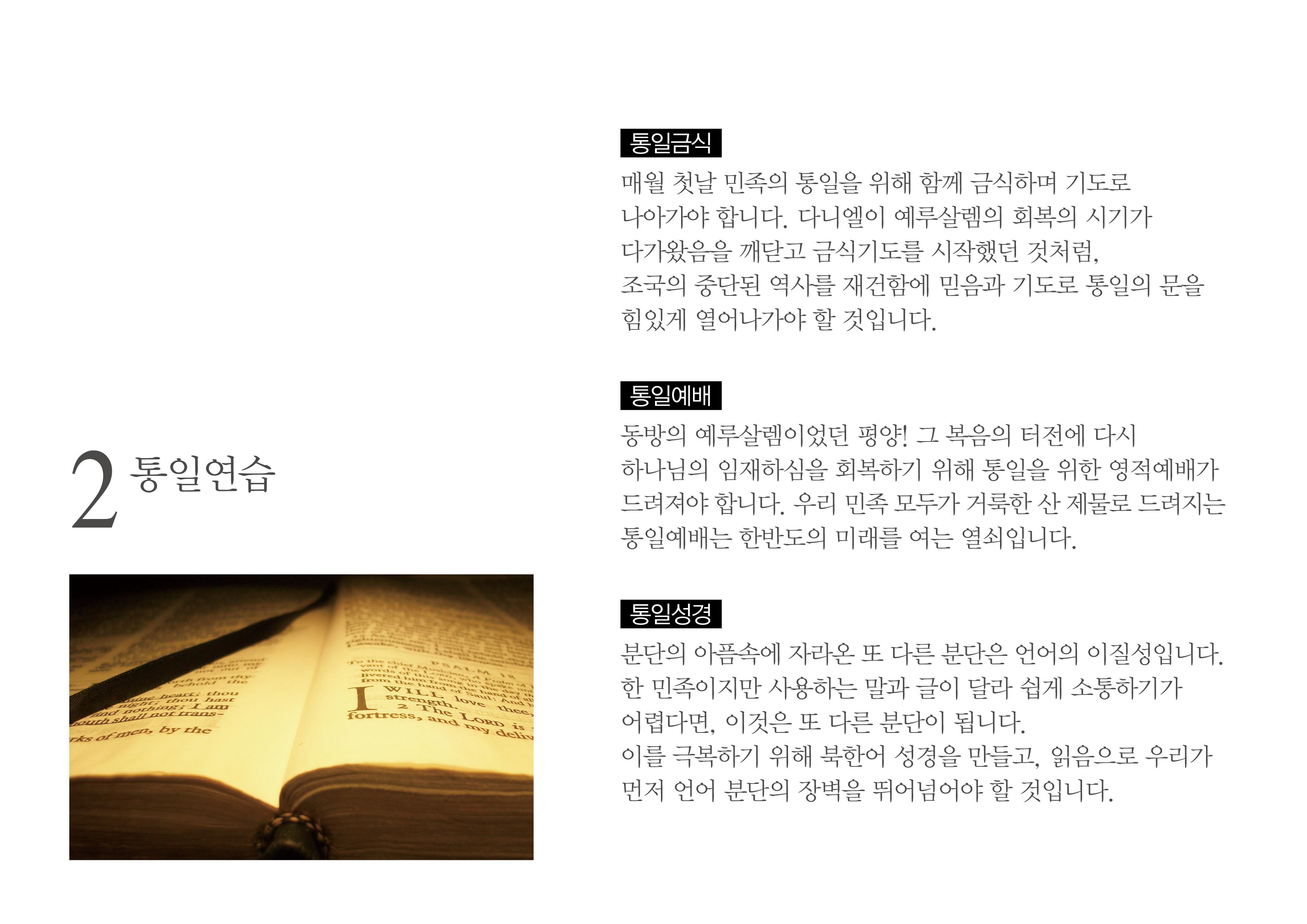 민족통일에스라운동협의회_최종13.jpg