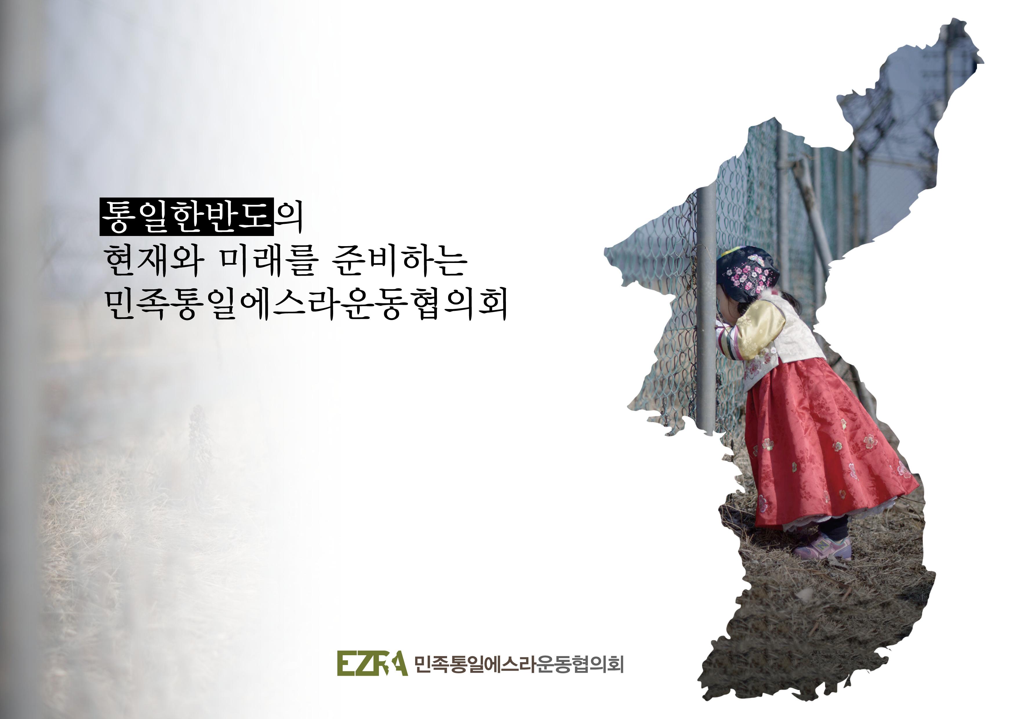 민족통일에스라운동협의회_최종1.jpg